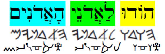 Tehillah 136 verse 3